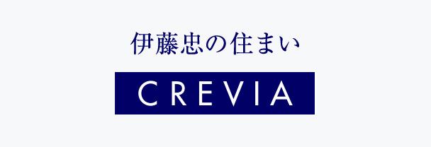 伊藤忠の住まい CREVIA